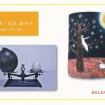 講師の助川恭古が「二人展 大塚恭古・花井麻弓子」を開催