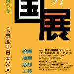 講師の松澤綾子が国展に出展