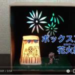 【特別企画】夏休み工作 しつもんコーナー受付中!