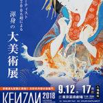 本会講師 土田匠実がグループ展『見参-Kenzan 2018』に参加いたします。