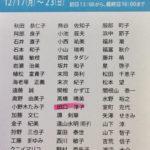 本会担当教師の田口淳子がグループ展に参加します。