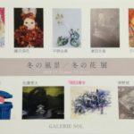 本会教師 荻野美沙、平野由果、テラサワマスミ、田口淳子がグループ展に参加します!