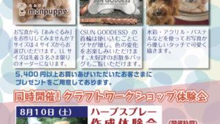 『犬と猫と過ごすライフスタイル』