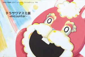 テラサワマスミ展-encounter-DM