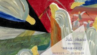 Juli Okano展「ものがたりの庭の中でⅡ」