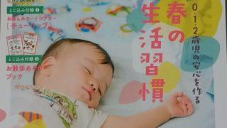 あそびと環境0,1,2歳の5月号に教師の松澤綾子のレポートが掲載されました。