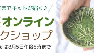 夏の思い出「陶芸制作」オンラインレッスン