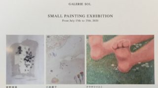 SMALL PAINTING EXHIBITION のおしらせ