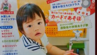 学研 あそびと環境 0 1 2歳 の8月号(7月2日発売) 芸術による教育の会の教師で、大学の非常勤講師でもある、 松澤綾子の実践レポートが掲載されています。